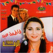 البوم الزفه 2000