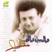 تحميل اغنية كل عام وانت الحب عبدالمجيد عبدالله mp3