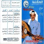 البوم جلسة مع الفنان طلال مداح6