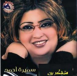 سميره احمد