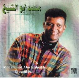 محمد ابو الشيخ
