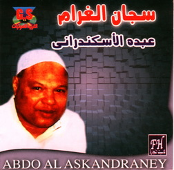 عبده الاسكندراني