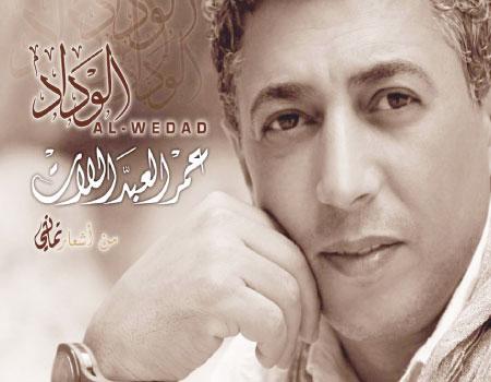 عمر عبدالات