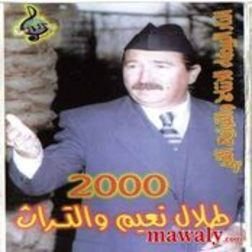 طلال نعيم