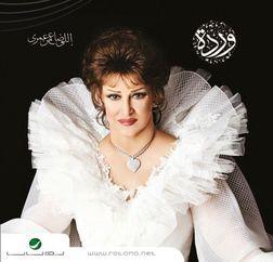 وردة الجزائرية