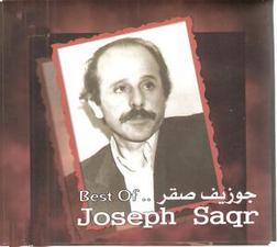 جوزيف صقر