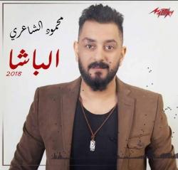 محمود الشاعري
